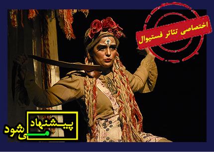 نمایش هزار شلاق احسان ملکی