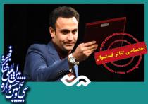 مصطفی کوشکی - تئاتر فجر 35